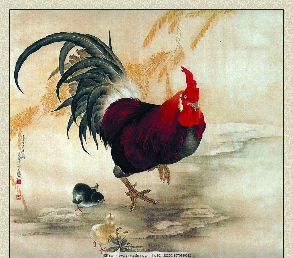美术 中国画 工笔画 动物 大公鸡 小鸡仔 野地 植物 冯英杰国画 设计