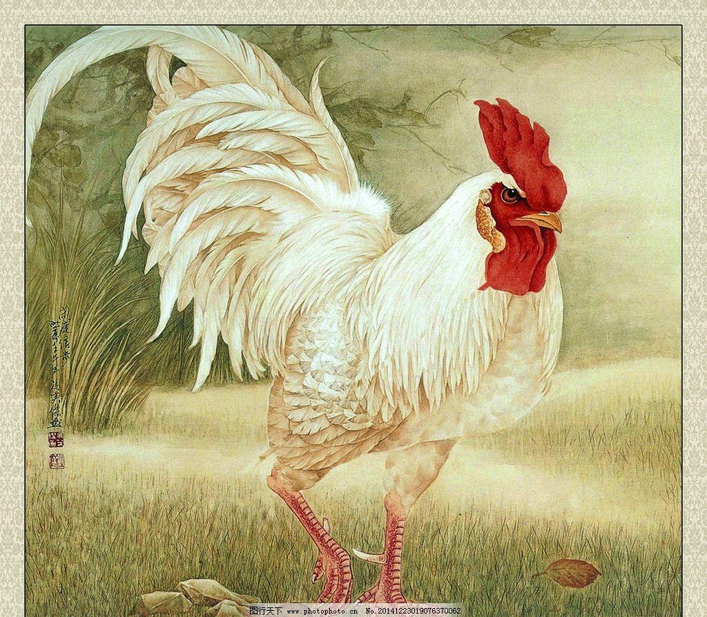 美术 中国画 工笔画 动物 大公鸡 野地 草地 树木 冯英杰国画 设计