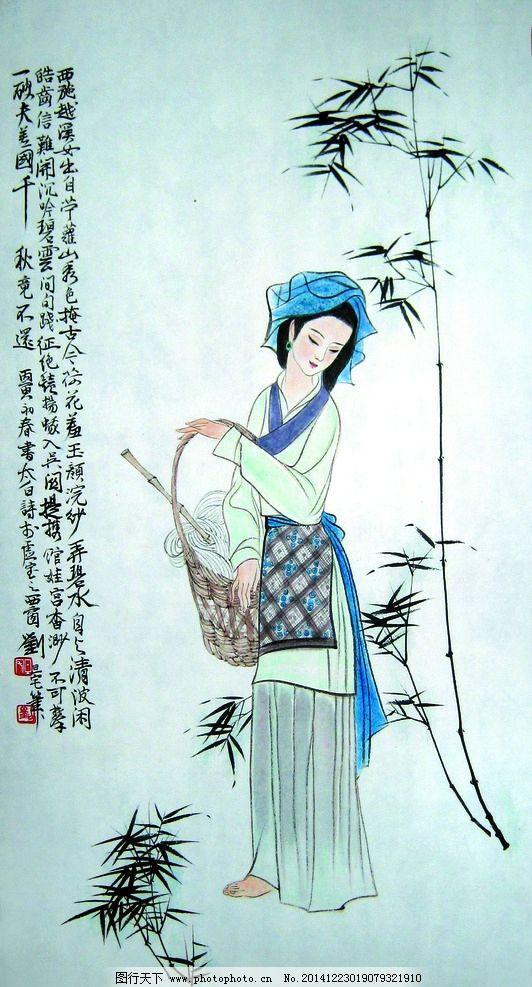 美术 中国画 工笔画 人物画 女人 女子 仕女 美人西施 竹子 设计 文化