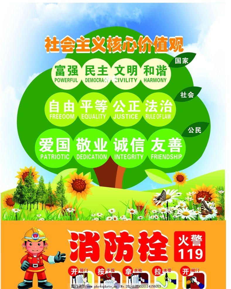 学校 消防栓 社会主义 核心价值观 24字 设计 文化艺术 传统文化 卡通