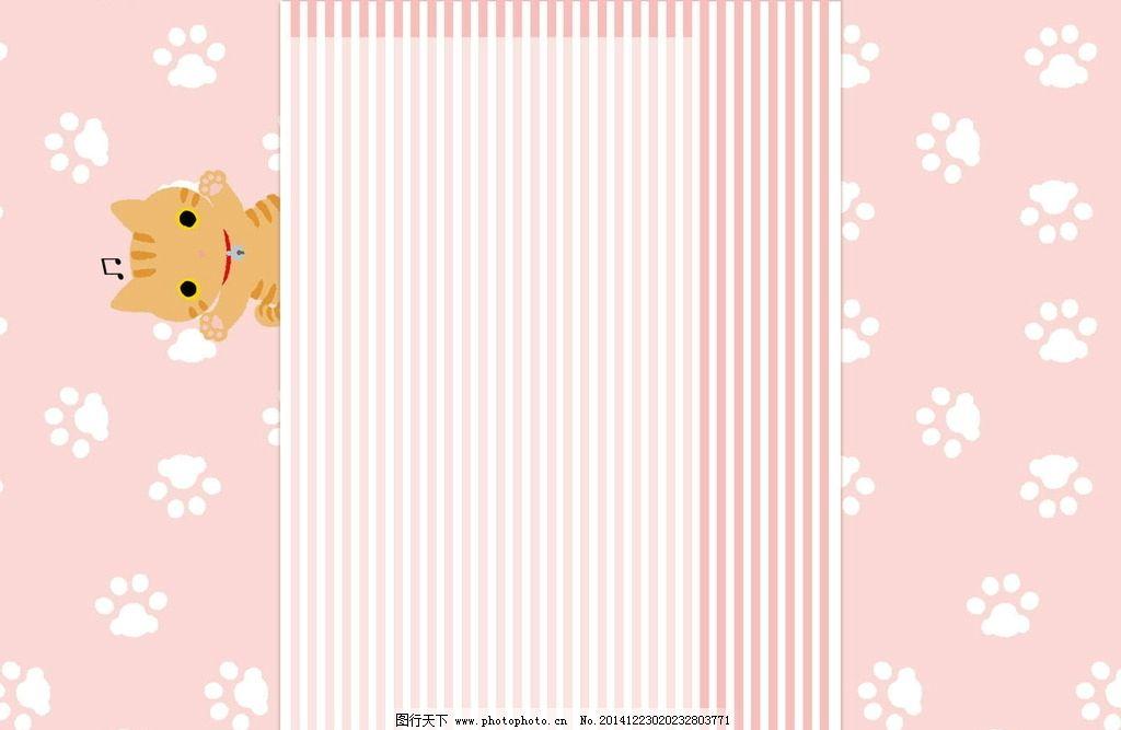 微博背景 淡雅背景 粉色 可爱 卡通背景 粉色背景 素雅背景 可爱背景