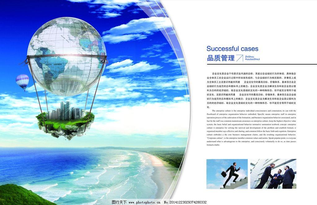 企业宣传册图片图片