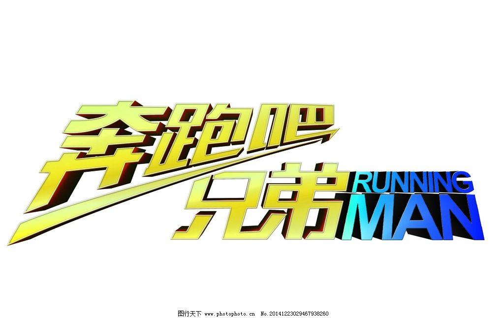 奔跑吧 兄弟 奔跑吧兄弟 logo 立体字 金属字 设计 广告设计 logo设计图片