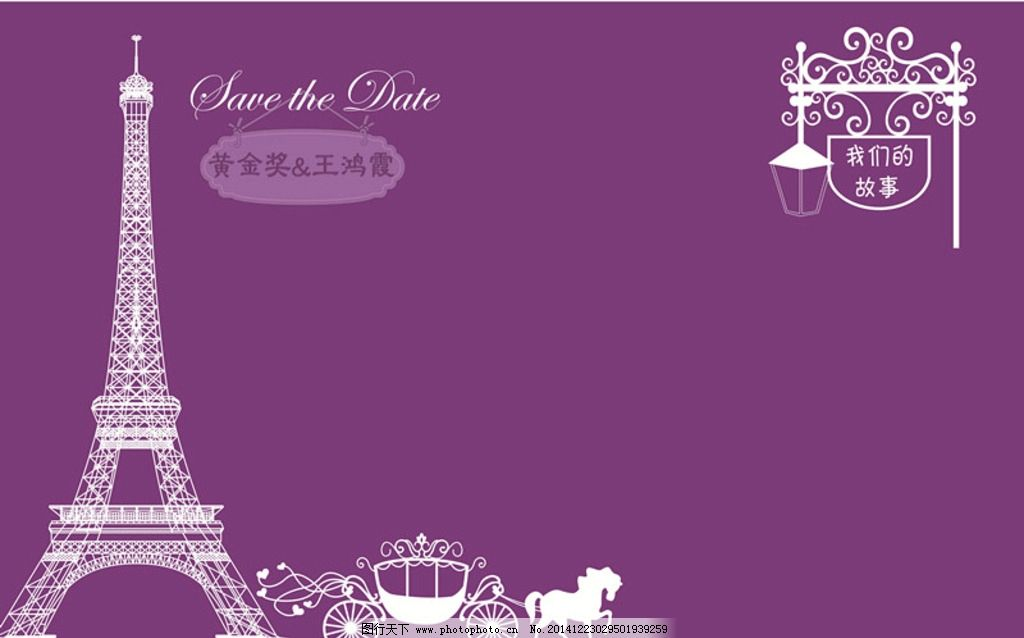 婚礼照片墙 甜点台 埃菲尔铁塔