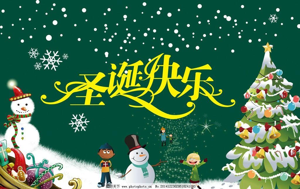 圣诞快乐 雪人 圣诞树图片