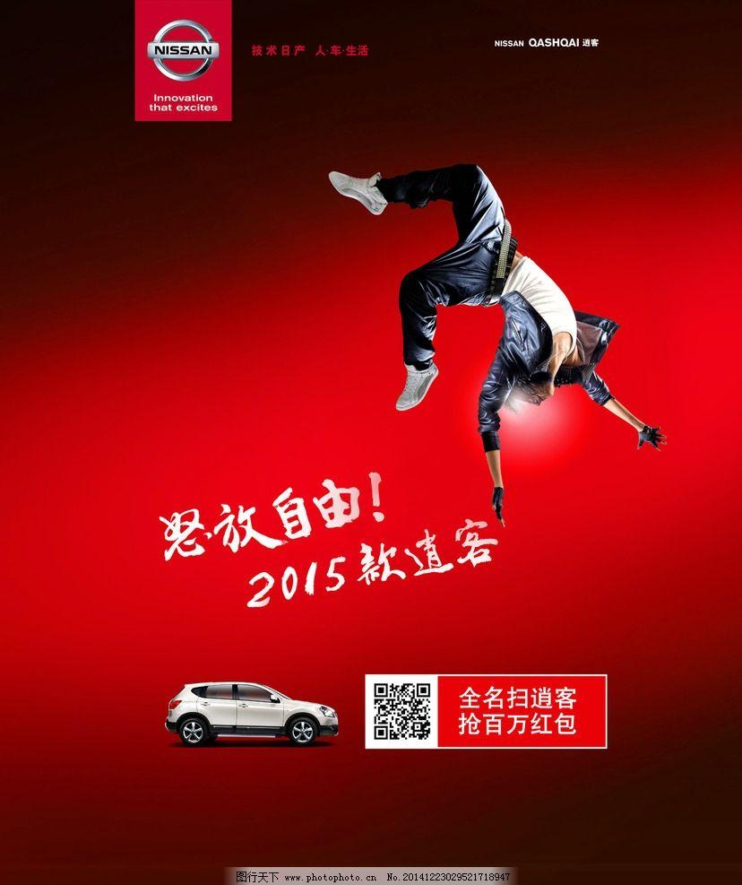 东风日产逍客广告图片