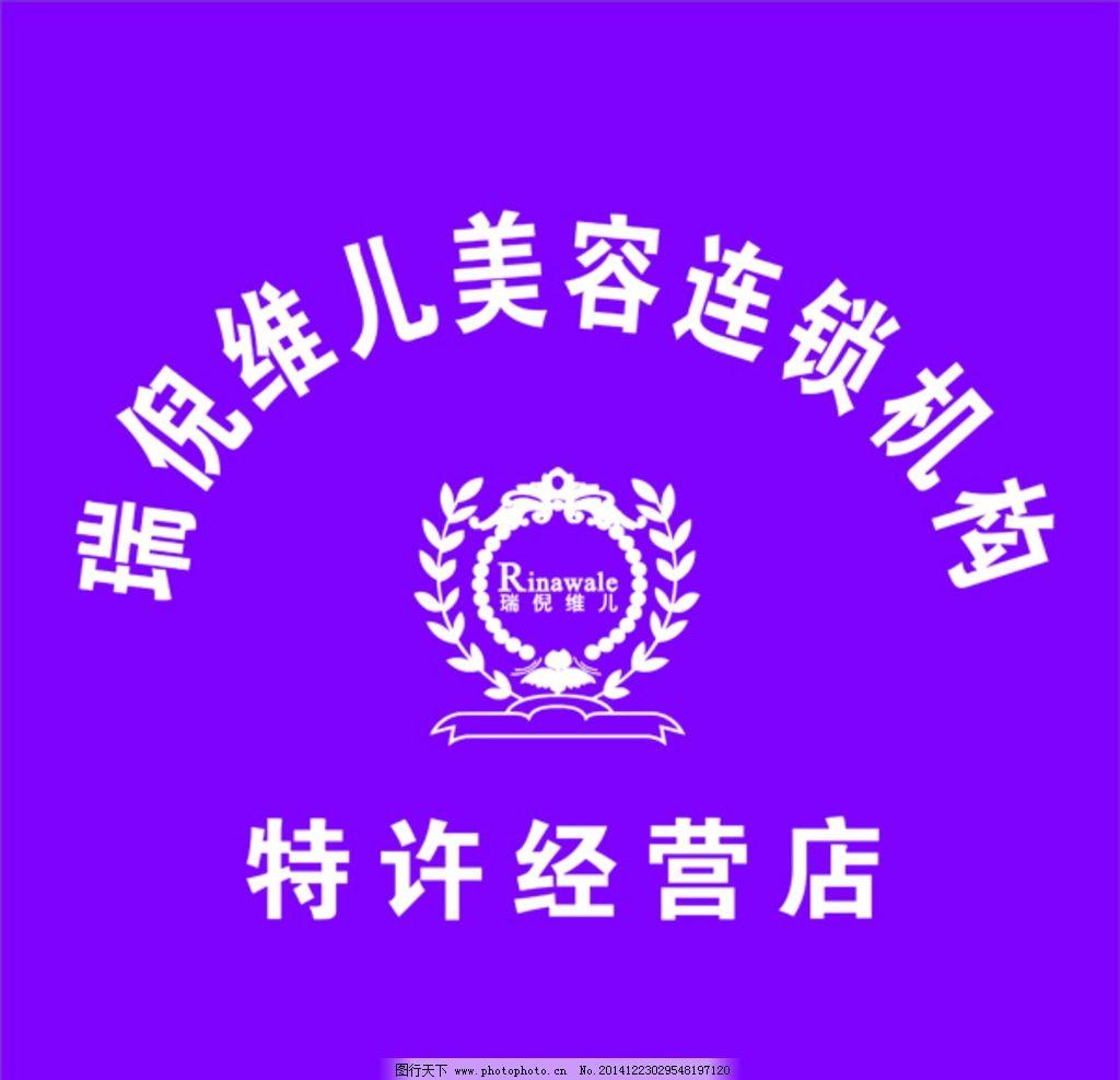 瑞倪维儿招牌 紫色调 特许经营店 美容院 养生会馆 设计 广告设计图片
