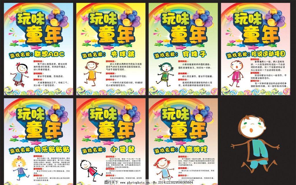 幼儿园 亲子游戏 游园活动海报 游园活动 亲子游戏海报 幼儿园海报 卡