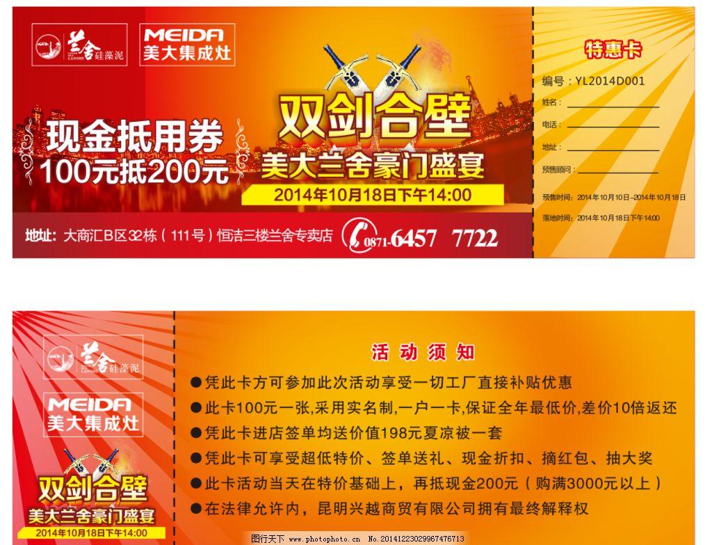 集成灶 建筑 建筑背景 红色卡片 红色抵用券 设计 广告设计 名片卡片