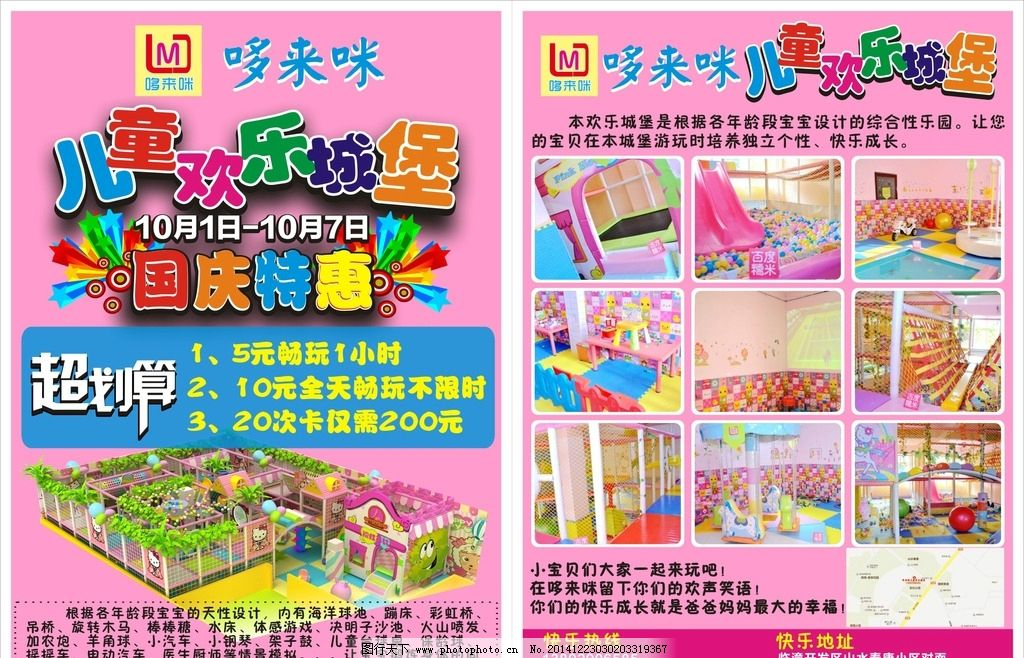 幼儿园活动单页 可爱 排版 粉色 促销单页 广告设计