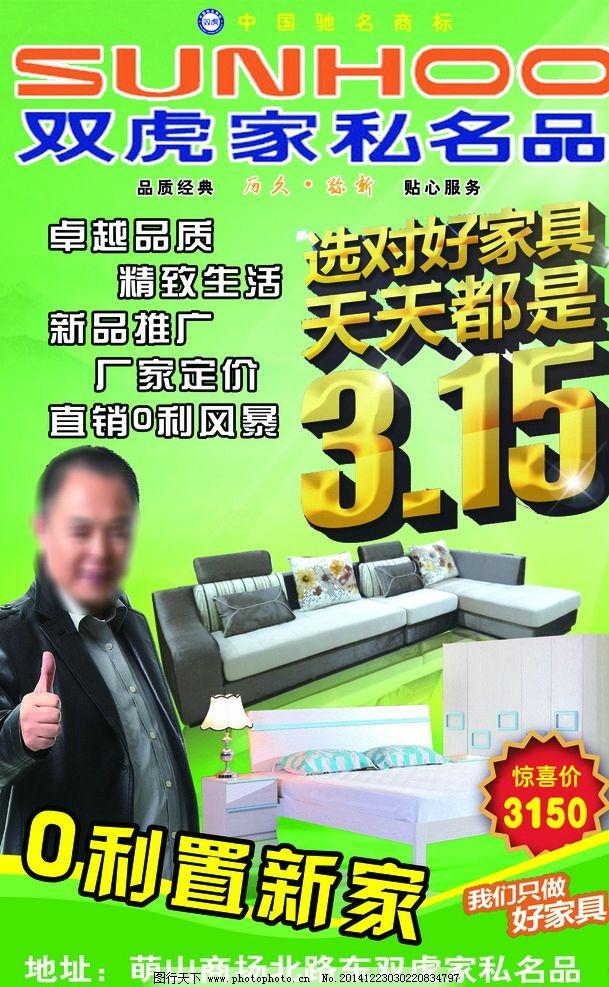 双虎家私促销活动宣传单页图片