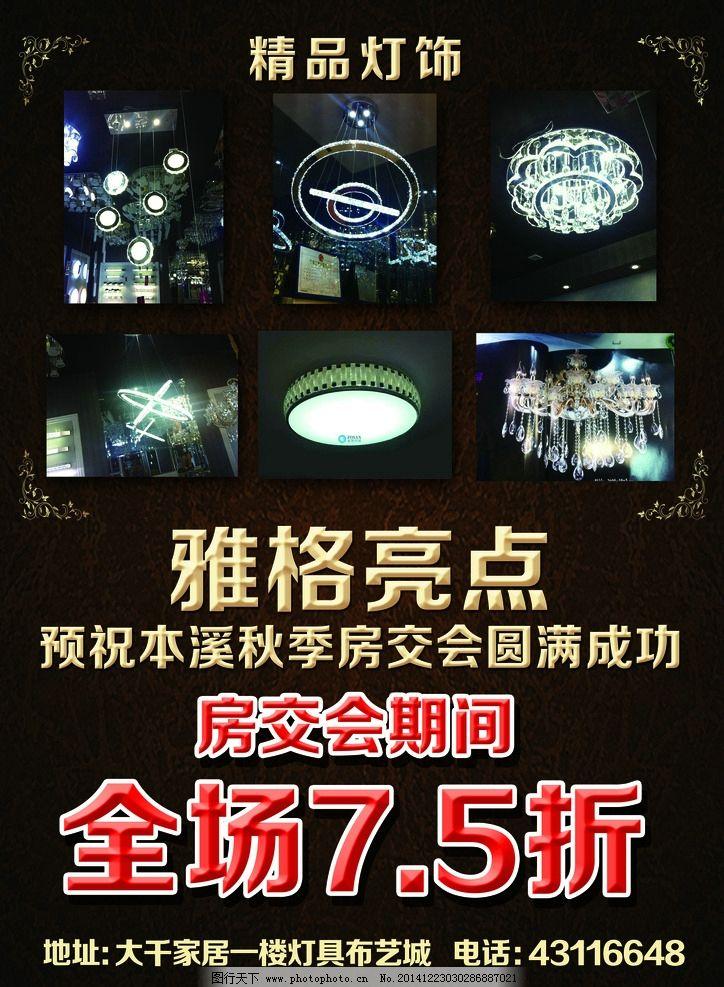 雅阁亮点宣传单 黑色背景 水晶灯 折扣 欧式风格 沙发 广告设计