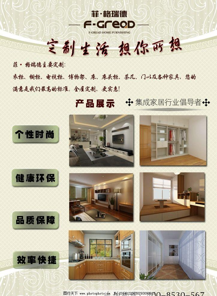 家居单页 家具 定制 工作 广告设计