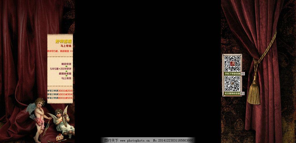 淘宝固定背景 背景 页面背景图片