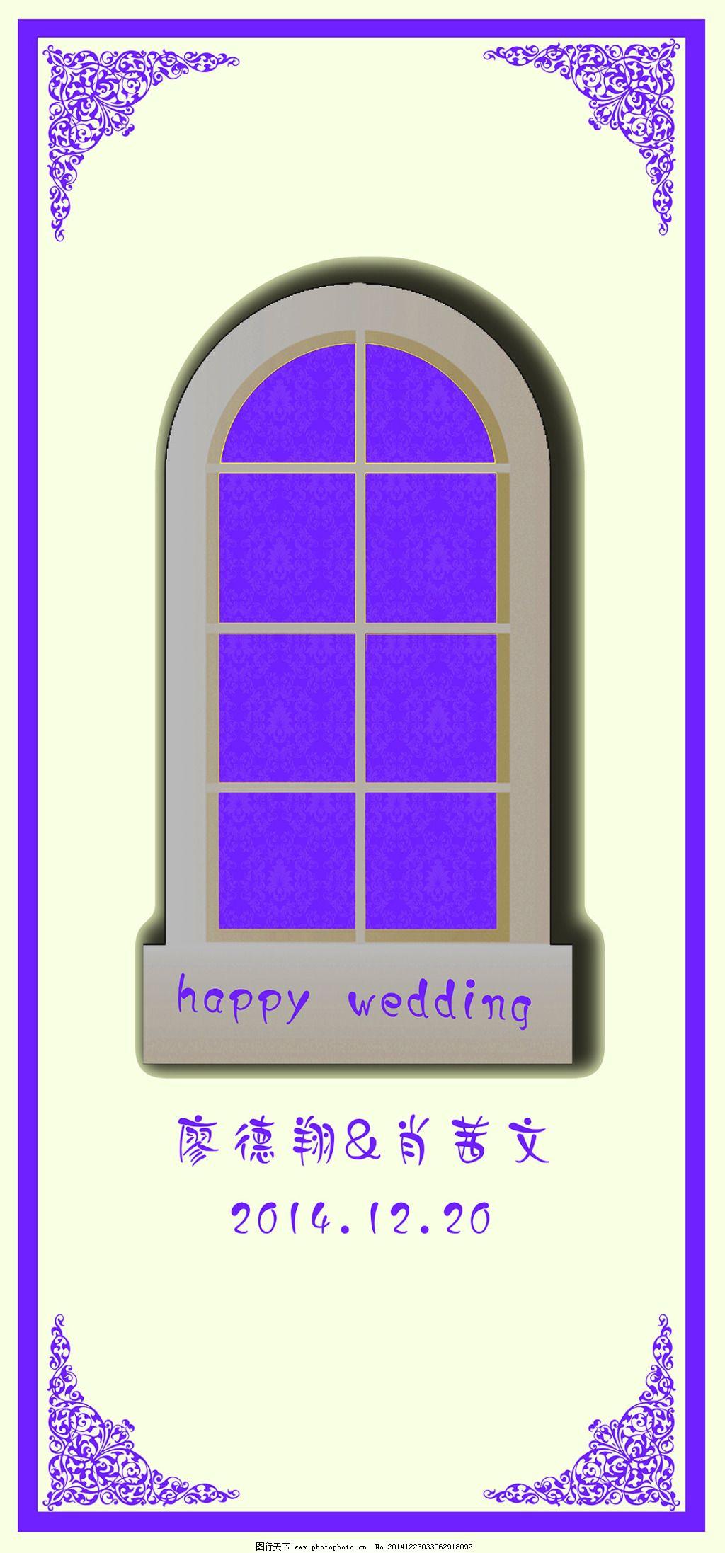 婚礼背景 窗户 欧式图纹