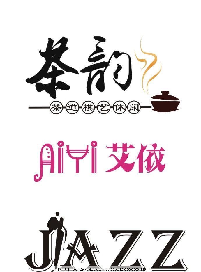 品牌logo字体设计