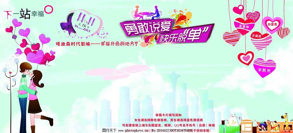 光棍节单身派对海报宣传免费下载 爱心 光棍节 活动 卡通 留言板图片