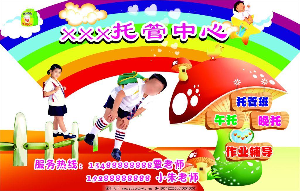 幼儿托管中心 卡通磨菇 小学生背书包 原创设计 原创海报