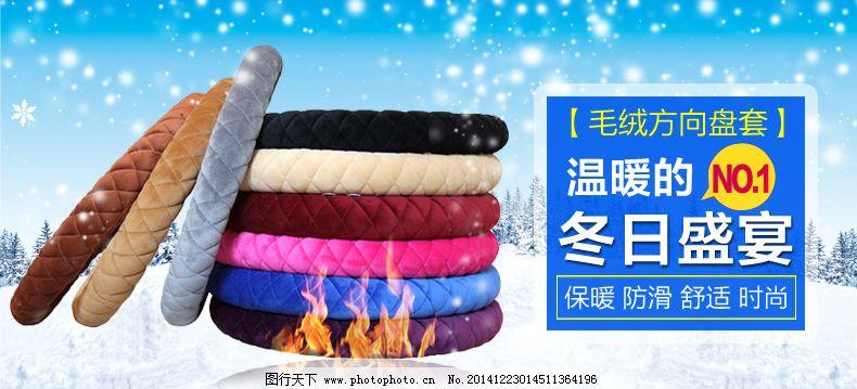 冬日温暖毛绒方向盘套790海报 冰雪 促销海报 火焰 汽车用品