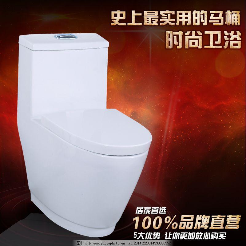 马桶主图 马桶主图免费下载 卫浴 原创设计 原创淘宝设计