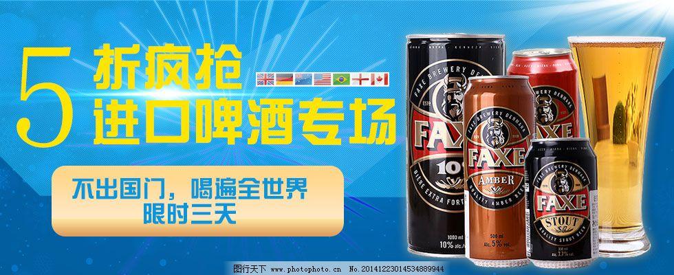 淘宝天猫啤酒促销海报 淘宝天猫啤酒促销海报免费下载 杯子 罐子