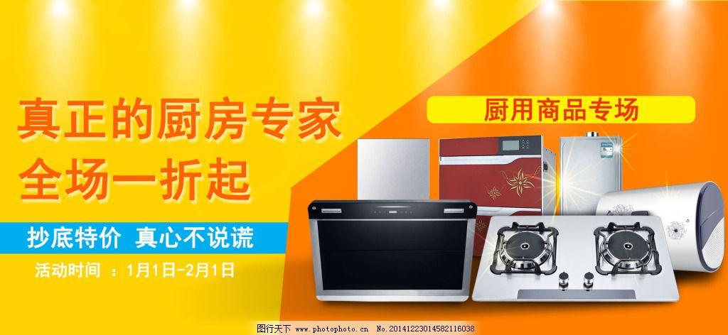 淘宝天猫厨房用品全屏促销海报 淘宝天猫厨房用品全屏促销海报免费下载