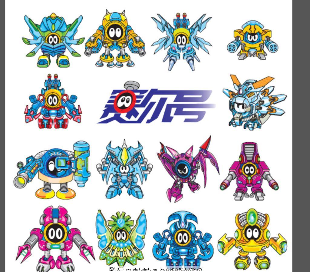 机器人 矢量图 创造 编辑 机甲 设计 动漫动画 其他 ai
