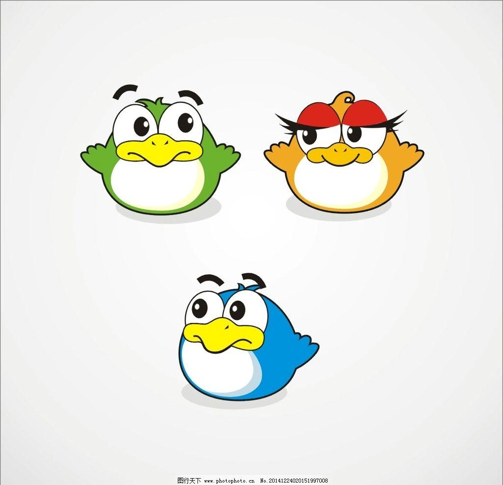 矢量 卡通 小鸟 卡通形象 可爱小鸟 矢量卡通 设计 广告设计 卡通设计