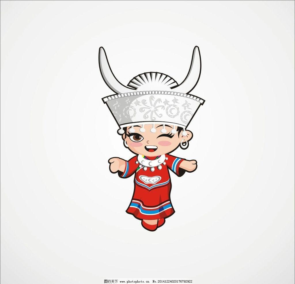 矢量 卡通形象 苗族女孩 少数民族 小女孩 矢量卡通 设计 广告设计