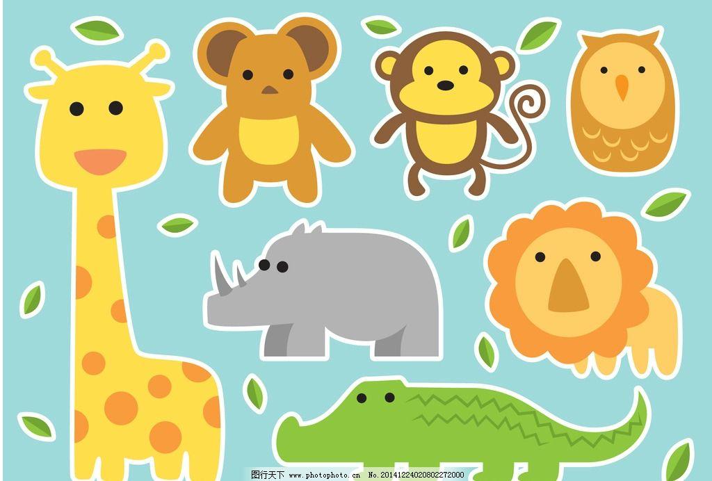 可爱长颈鹿 大家 小象 猴子 monkey 狮子 熊 鄂鱼 猫头鹰 卡通动物