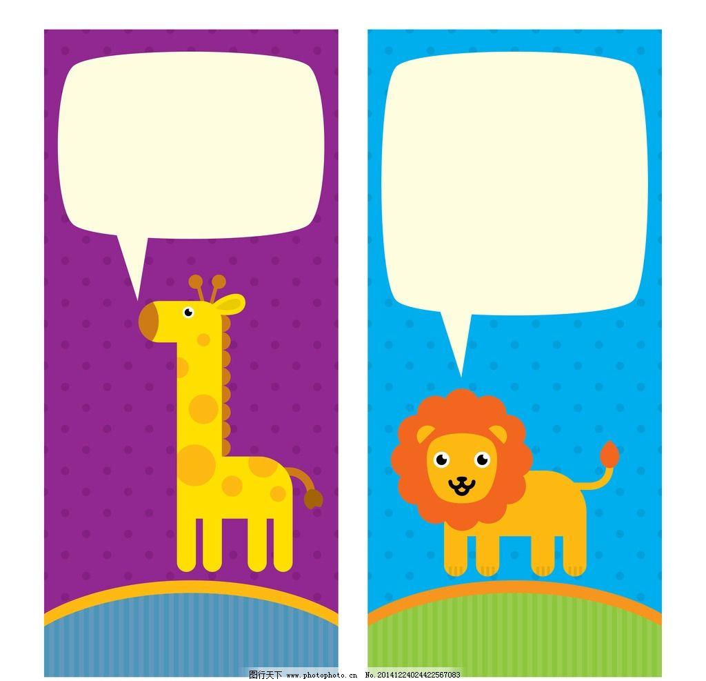 动画动物 动漫动物 可爱动物