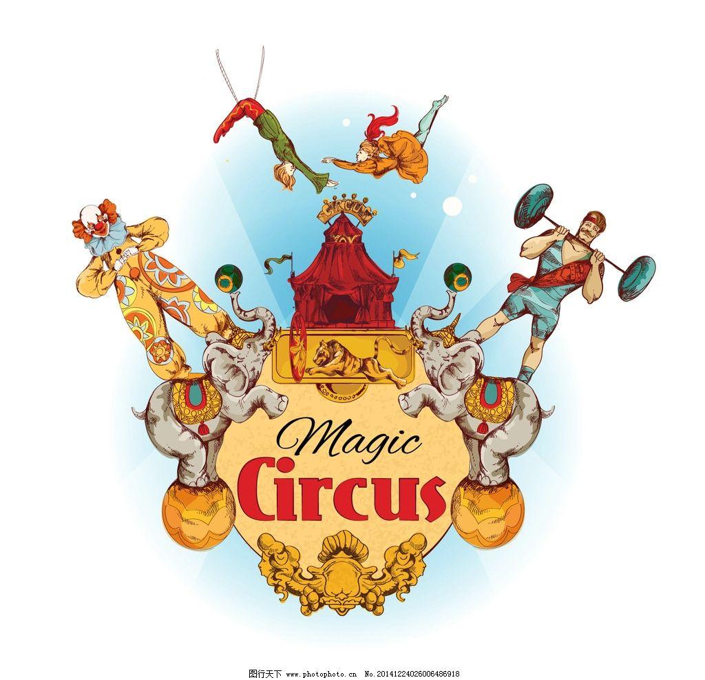 马戏团 插画 卡通动物 动漫 表演 马戏团海报 卡通背景 演出图片