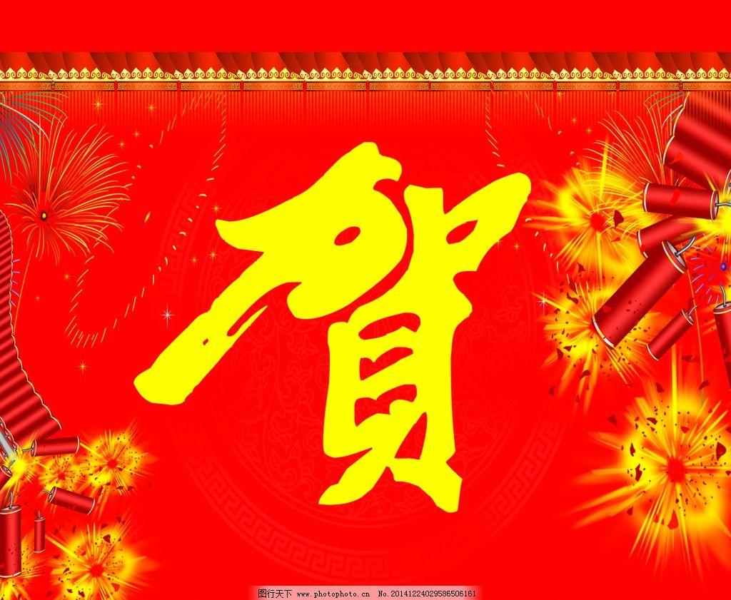 开业贺字 超市开业 大红色 喜庆红 鞭炮 毛笔贺字 广告设计 广告设计