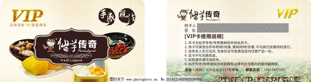 仙芋传奇 甜品 茶饮 点心 会员卡 黄焖鸡料饭 广告设计 名片卡片