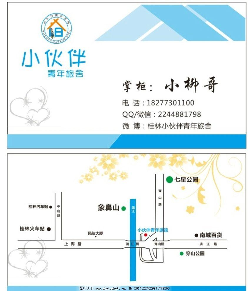 旅馆 旅舍 小伙伴 掌柜 地图 房子 设计 广告设计 名片卡片 cdr