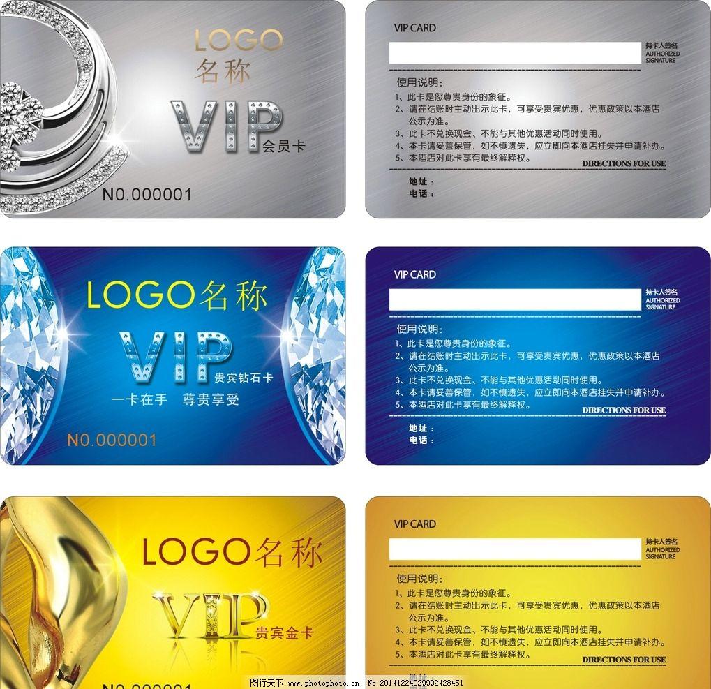 vip卡 金卡 钻石卡 银色 金色 蓝色 一套 设计 广告设计 名片卡片 cdr