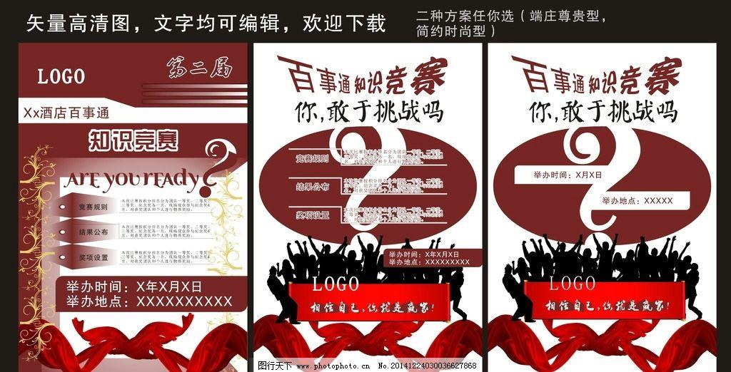 产品知识竞赛海报 产品知识海报 时尚知识竞赛 时尚竞赛海报 广告设计