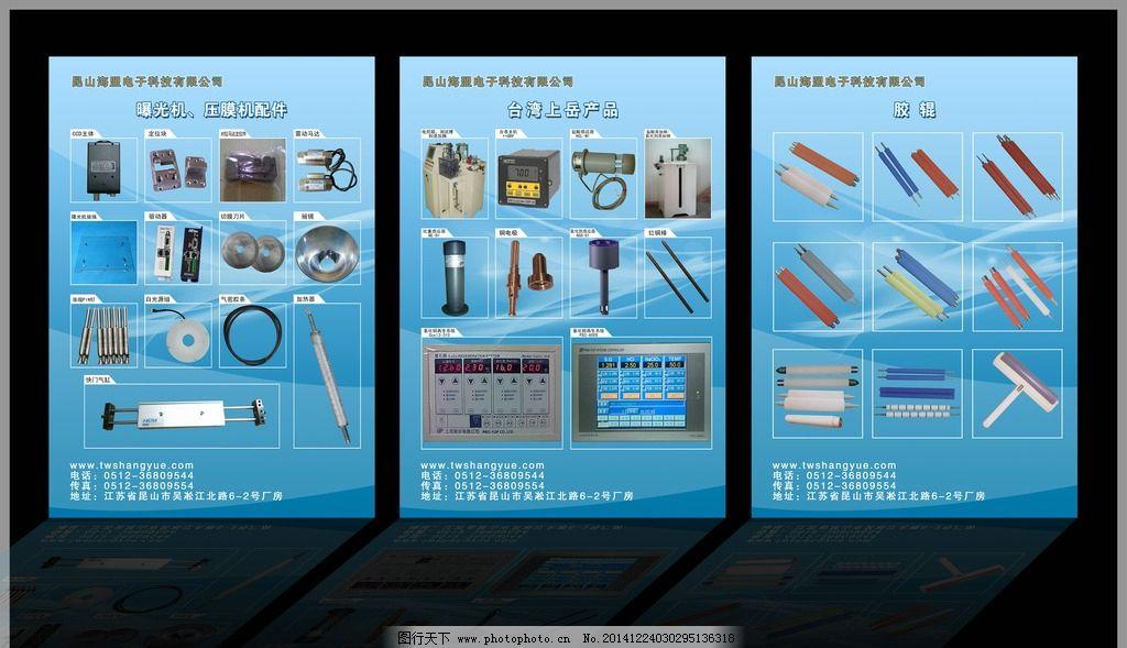 产品宣传单图片_展板模板_广告设计_图行天下图库