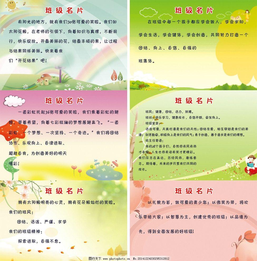 小学班级介绍 小学生 儿童 卡通 可爱 梦幻 名片 小花 广告设计