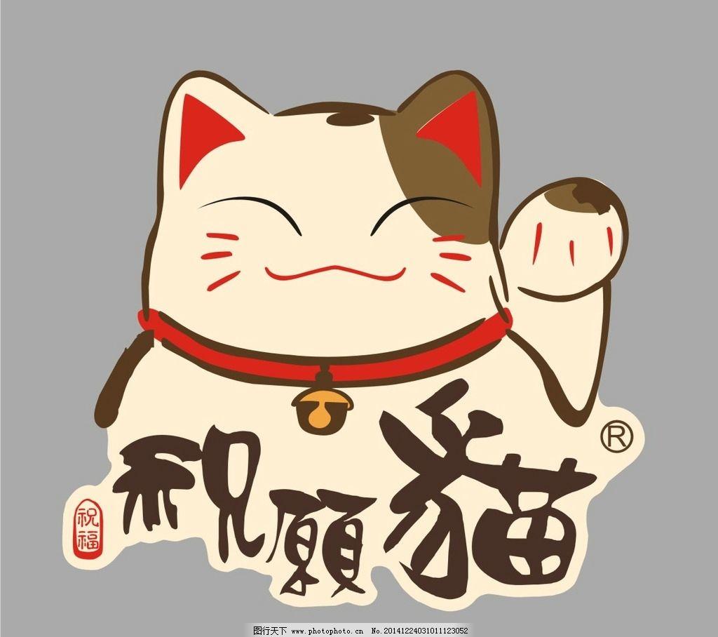 猫 动画 招财 吉祥 可爱 灰色 动物 喜庆 招财猫 红色 白色 黄色
