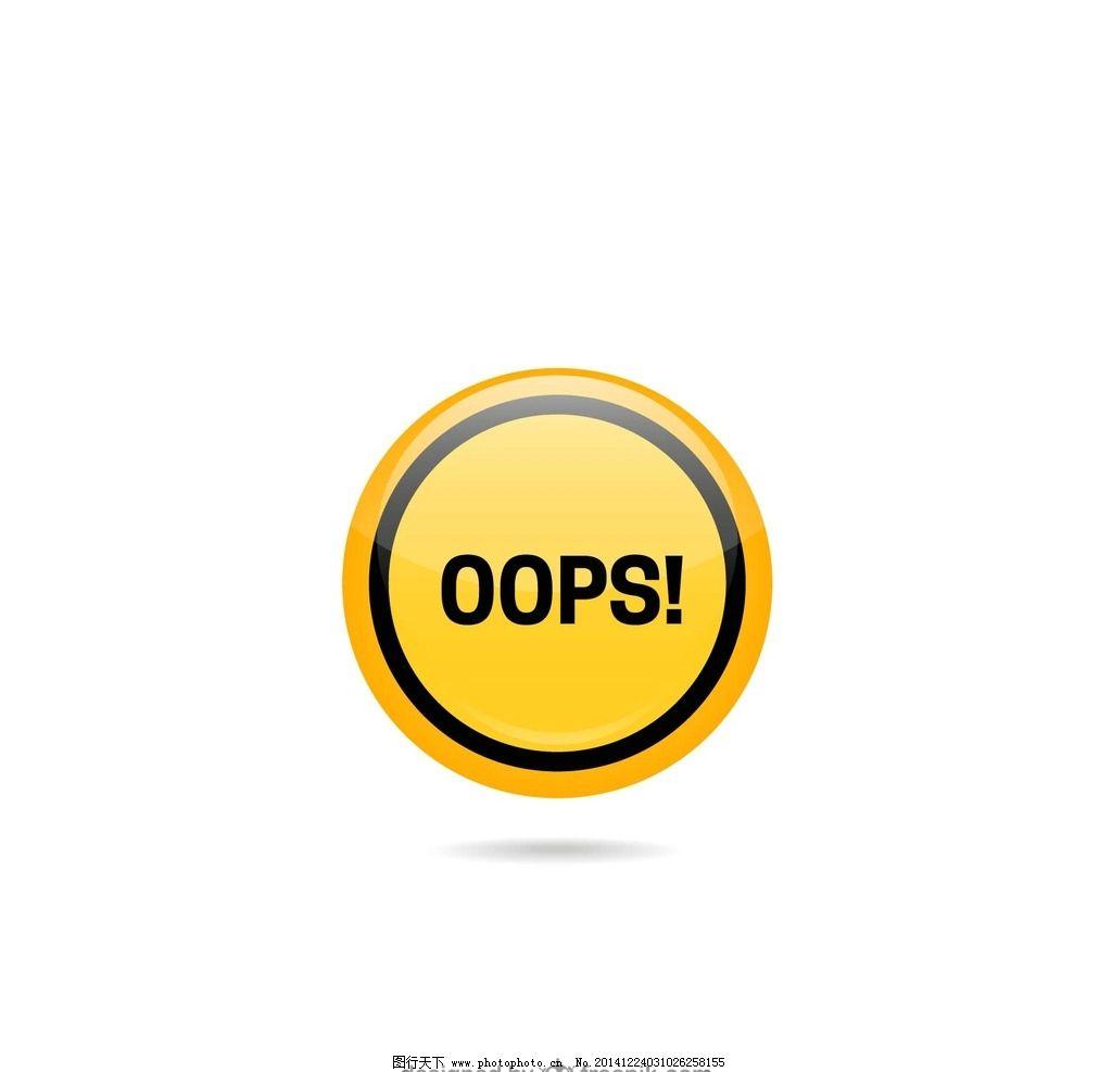 opps 按钮 黄色按钮 矢量按钮 圆形按钮  设计 广告设计 其他  ai