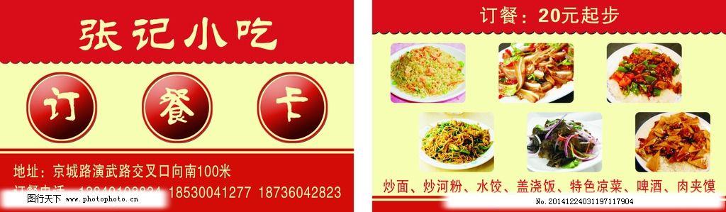 张记小吃 小吃 卡 名片 小吃店订餐卡 设计 生活百科 餐饮美食 cdr