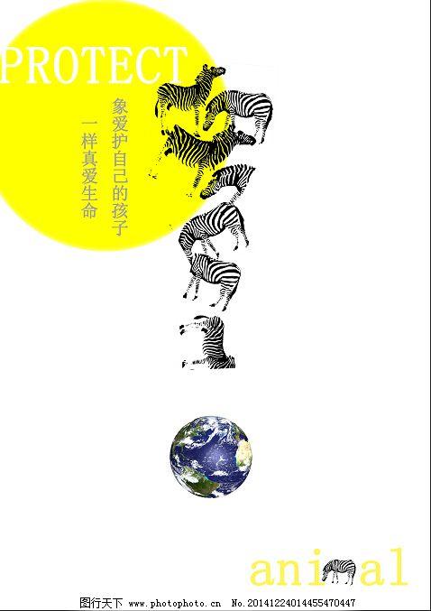 珍爱生命 珍爱生命免费下载 地球 动物 人类 原创设计 原创海报