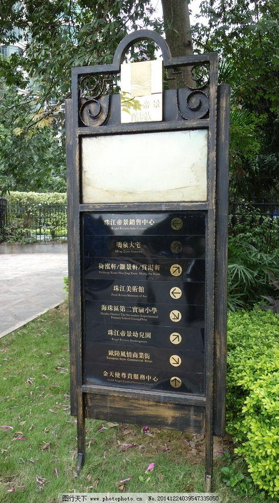 指示牌 铁艺 标识牌 住宅 标识系统 摄影 建筑园林 园林建筑