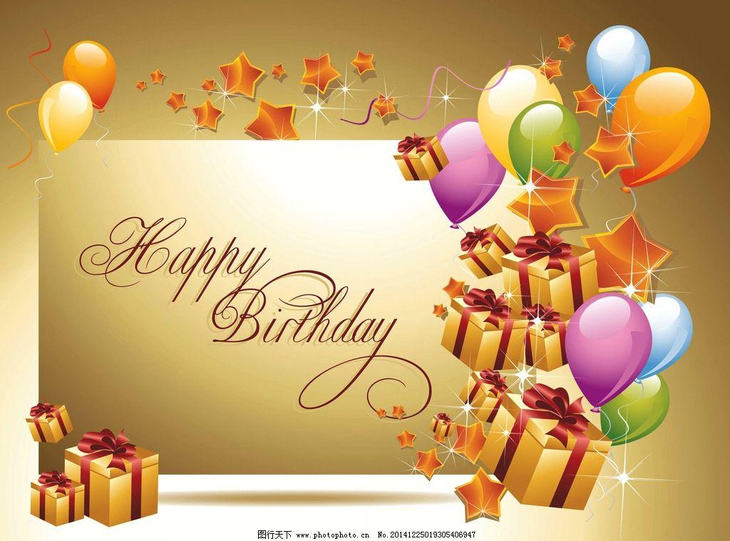 生日背景 手 手绘 贺卡 卡片 生日礼物 彩色气球 礼品 礼盒