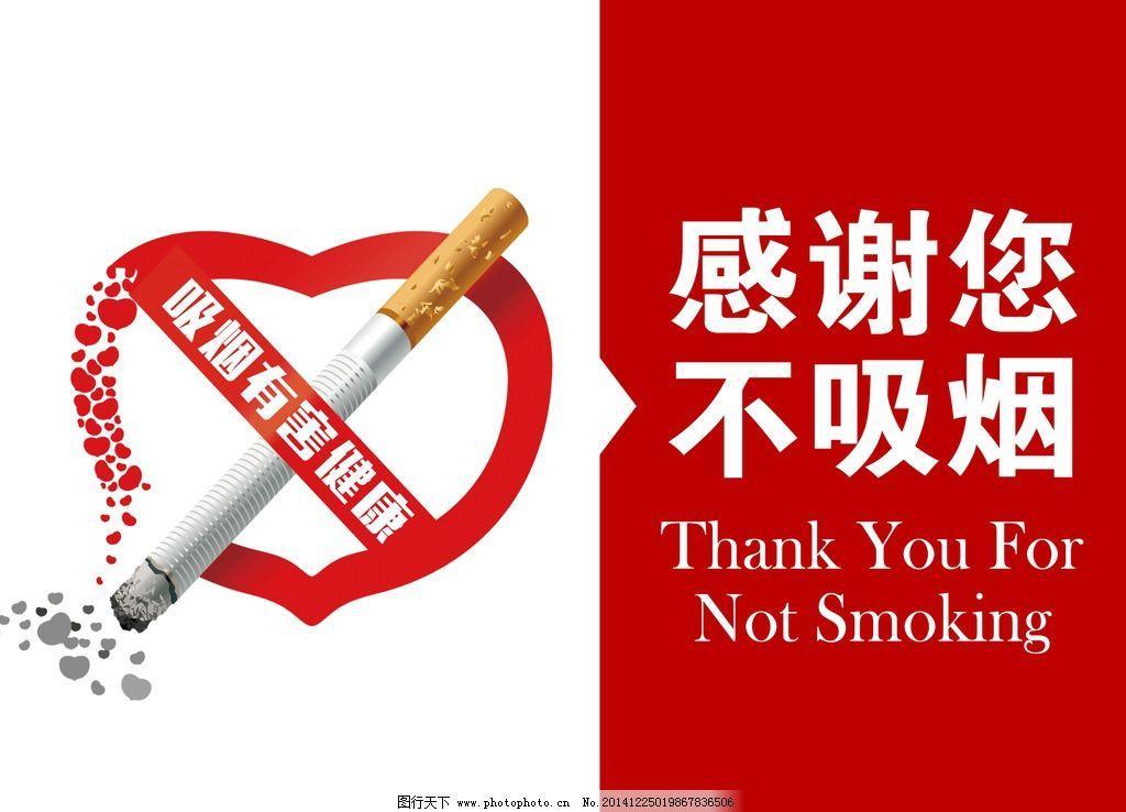 禁止吸烟 吸烟图标 禁止吸烟图标 东海森林温泉度假酒店 设计 标志
