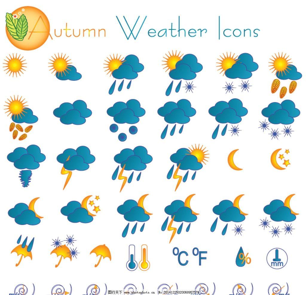 天气图标图片,天气预报图标 雪花 晴阴 多云 雨-图行
