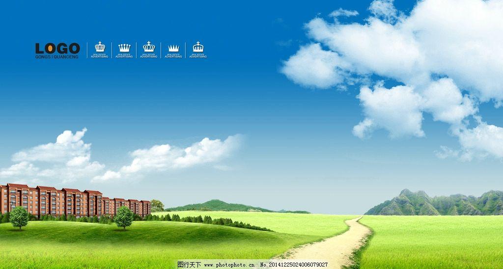 草地小路图片,蓝天白云 草地条路 草坪 楼群 远山-图