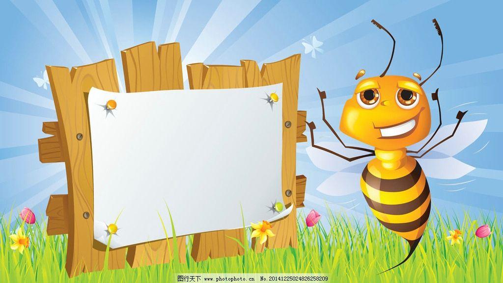 蜜蜂广告 手绘 蜂蜜产品 蜜蜂设计
