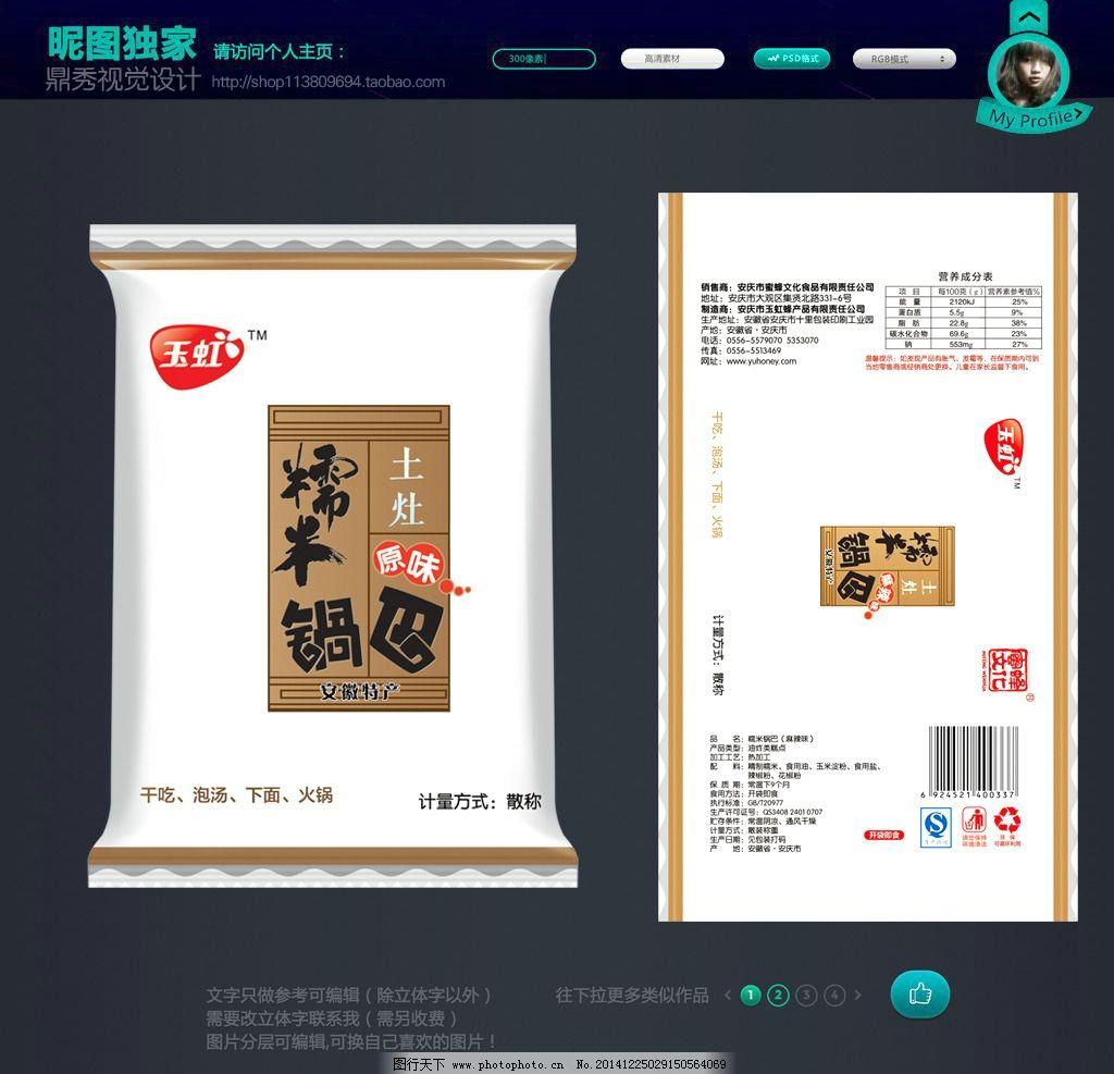 糯米锅巴 食品包装 土灶 包装设计 锅巴 设计 广告设计 包装设计 300d